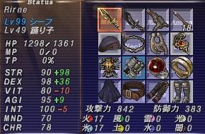 201210_シーフマーシ装備