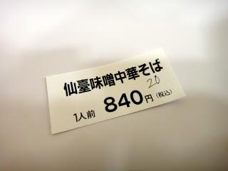 DSC03143_convert_20130501221951.jpg