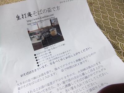 DSCF1860-そば3