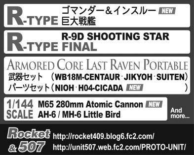 Rocket&507 WF2013W PRカード