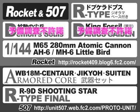 WF2012S Rocket&507 PRカード