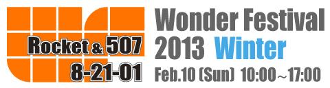 WFLogo_2013W.jpg