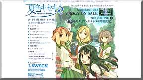 2012-07-03-kiseki.jpg