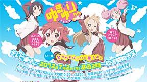 2012-07-19-yuruyuri.jpg