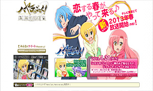 2013-01-03-hayate-end.jpg