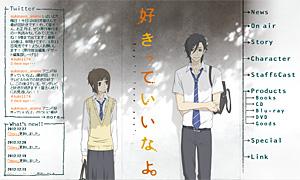 2013-01-03-sukinayo-end.jpg