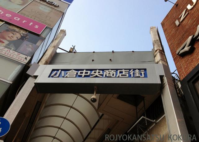 小倉駅前6 (640x456)