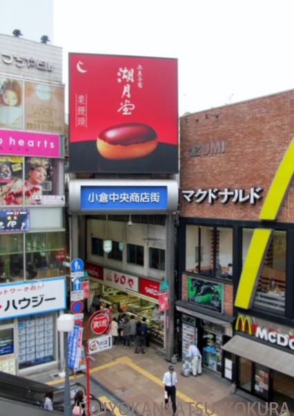 小倉駅前7 (426x602)