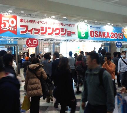 2013大阪フィシングショー