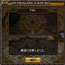 騎士錬成-2
