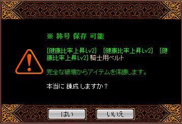 騎士錬成-1