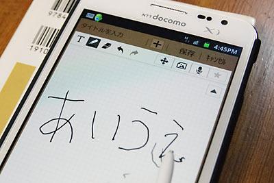 GALAXY Noteプレインストールの手書きメモアプリ