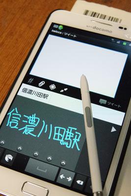GALAXY Note、スタイラスで手書き入力。