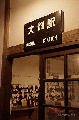大畑駅、木造駅舎に取り付けられた駅名看板。