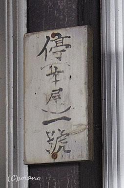 三条駅。旧字が交じる古い建物財産標?的なもの。