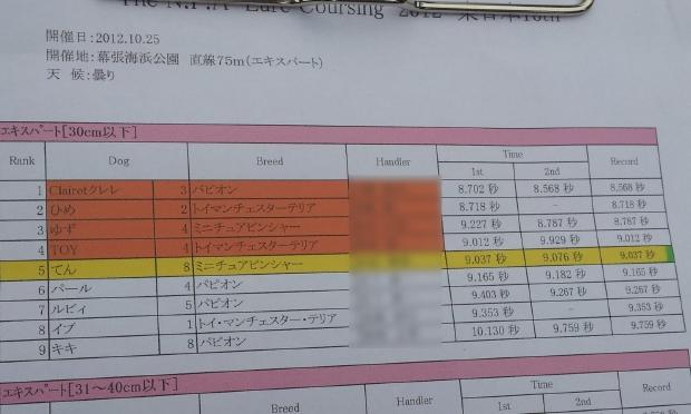 20121028_154523.jpg
