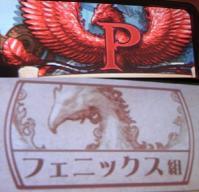 5-フェニックス組