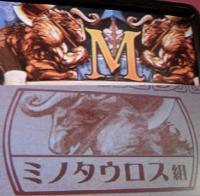 4-ミノタウロス組