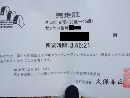 2012_12_09.jpg