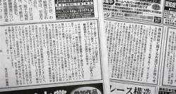2012-12-25_China_中国産ウーロン茶の自主回収 健康影響なく、柔軟対応が必要01_ウーロン茶の回収を知らせる新聞広告。残留農薬の基準値超はウーロン茶だけでなくジャスミンティーにも広まっている