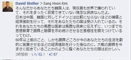 2013-04-02_Korea-South_安倍Facebookに韓国人が突撃 → 親日フランス人が徹底論破02_韓国人 フランス人