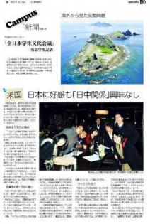 2013-05-09_Taiwan-尖閣諸島_【Campus新聞】海外から見た尖閣問題(上) 米で日本に好感も「日中関係」興味なし01_SANKEI_EXPRESS__2012(平成24)年11月27日付EX(18面)