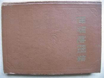 2013-02-28_China_尖閣諸島_「尖閣と書いてあるから、この地図は日本人が高く買う」とにんまり 中国庶民は尖閣よりお金?02_1958年に出版された中国の「世界地図集」