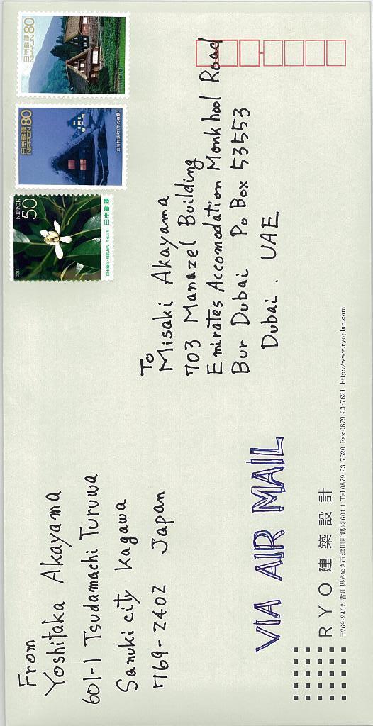 ドバイへの手紙 2