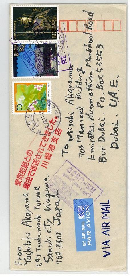 ドバイへの手紙 1