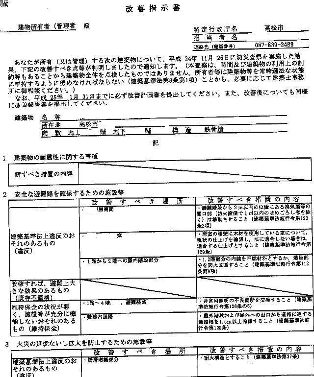 防災査察2-0001