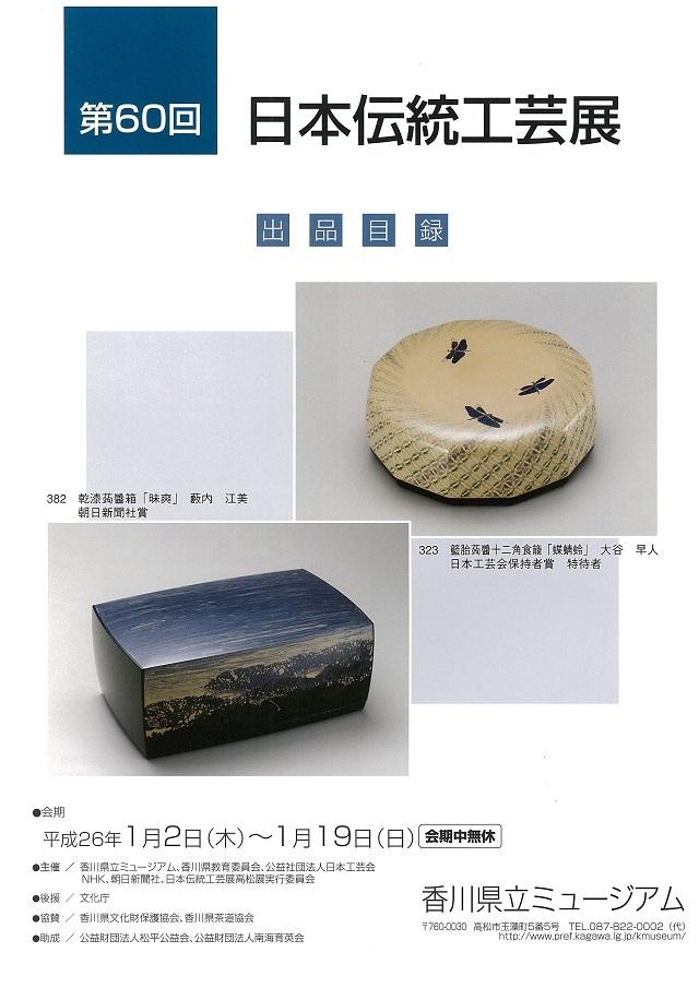 伝統工芸展60回20140105