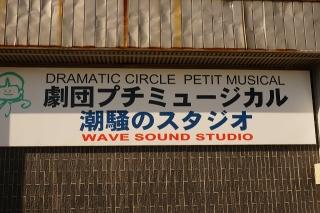 稽古スタジオ1