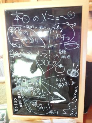 2012-08-25たまねぎ食堂 (30)