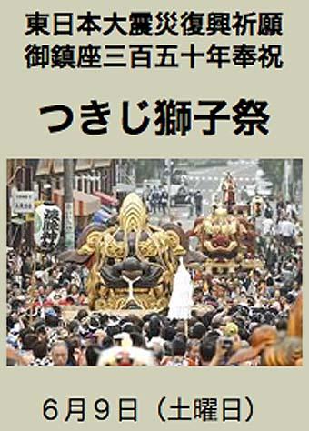 tukijisihishimaturi2.jpg
