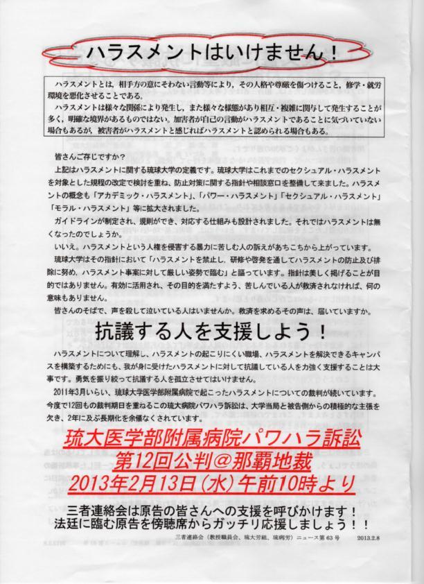 三者連絡会ニュース第63号