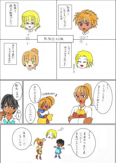 seikaku2_convert_20130429233427.jpg