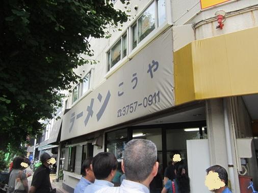 0603-kouya6.jpg