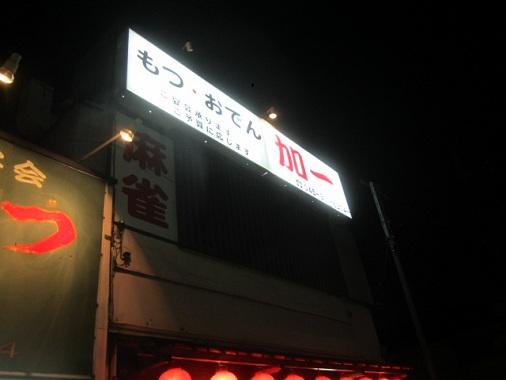 119-kaichi1.jpg