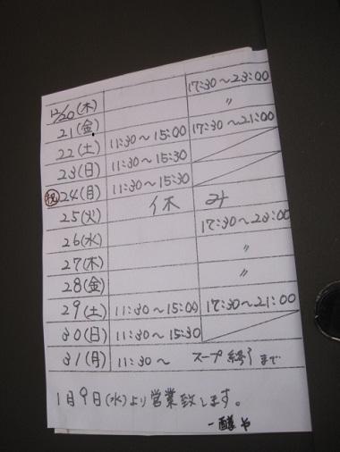 1230-ikkoya2.jpg