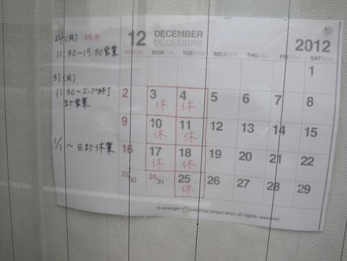 1230-ikkoya3.jpg
