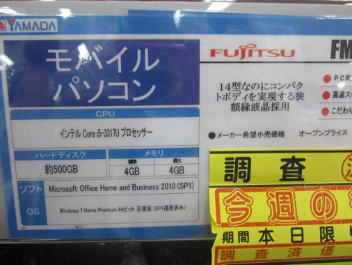 2012-new-pc3.jpg