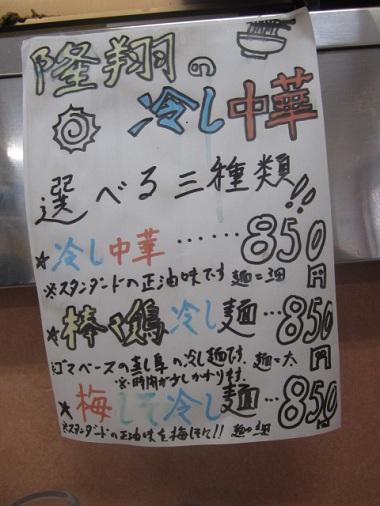 728-ryusho4.jpg