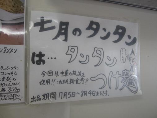 728-ryusho6.jpg