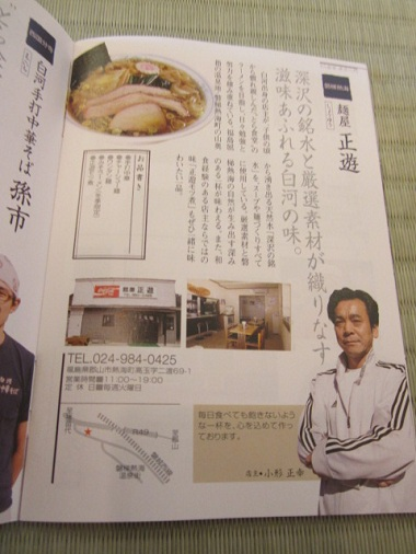 83-shoyu24.jpg