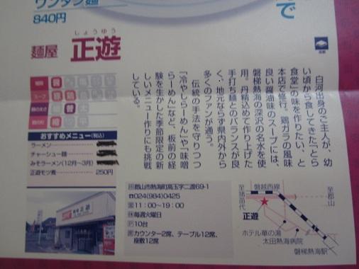 83-shoyu7.jpg