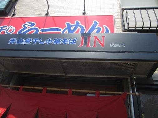 ac-jin11.jpg