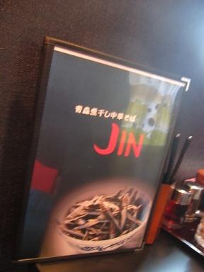 ac-jin22.jpg