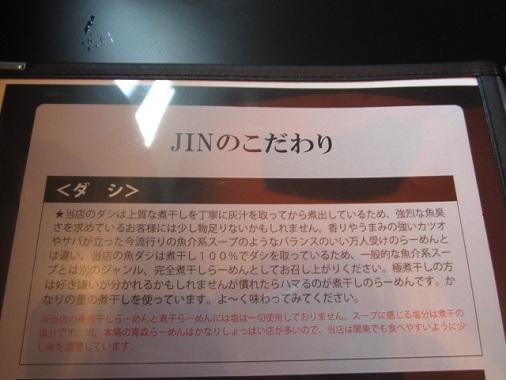 ac-jin25.jpg