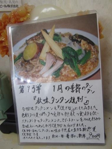 akiaji-tty2.jpg