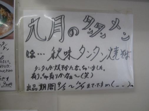 akiaji-tty3.jpg